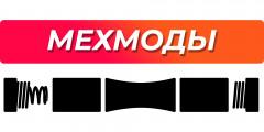 Мехмоды (механические моды)